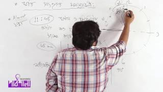 04. Problems Related to Clocks | ঘড়ি সংক্রান্ত সমস্যাবলি | OnnoRokom Pathshala