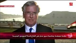 #يحدث_في_مصر | وزير الدفاع البريطاني مايكل فالون يتحدت على انطباعه عن افتتاح قناة السويس