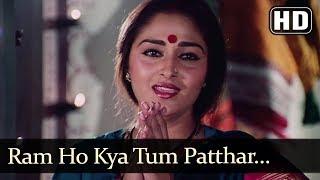 Download Ram Ho Kya Tum Patthar Ke (HD) - Naya Kadam Song - Rajesh Khanna - Jaya Prada - Romantic 3Gp Mp4