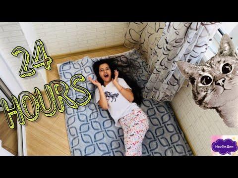 24 ЧАСА челлендж в ДОМЕ для детей на БАЛКОНЕ / 24 HOURS with NO LOL DOLLS in house / НасФи Дин