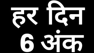 KALYAN & MUMBAI मे हर दिन १००% 6 अंक ओपन | LifeTime Trick