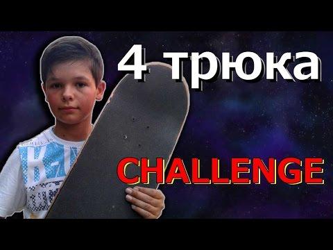 4 ТРЮКА НА СКЕЙТЕ ЧЕЛЛЕНДЖ    4 SKATE TRICKS CHALLENGE