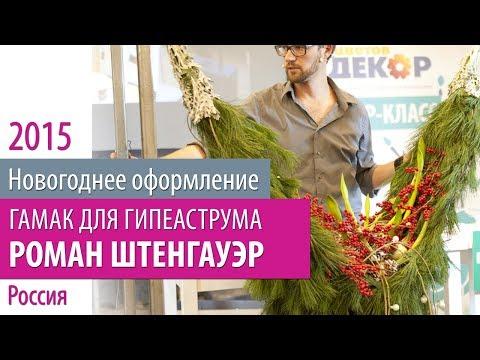 7ЦВЕТОВ-Декор мастер-класс «Новогоднее оформление 2015: дом и коммерческие пространства» (22/30)