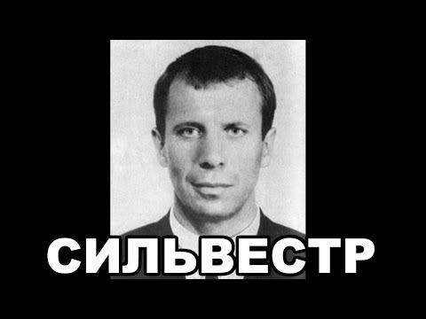 Сильвестр (Сергей Тимофеев). Лидер Ореховской ОПГ