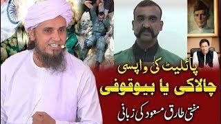 Abi Nandan ki Rahai  Chalaki Ya Galti | Mufti Tariq masood | ابھی نندن کی رہائی چالاکی یا بیوقوفی