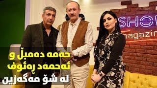 programi Show magazne lagal hama dambl w ahmad rauf_alqay 34