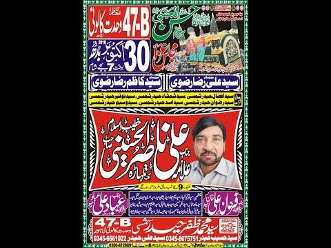 Live Majlis Aza 30 Oct 2019 47-B Wadat Colony Lahore (Busazadari Network 2)