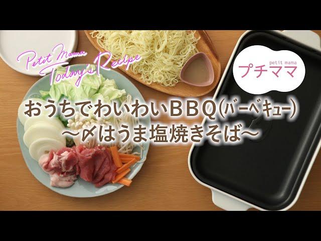 おうちでわいわいBBQ(バーベキュー)〜〆はうま塩焼きそば〜