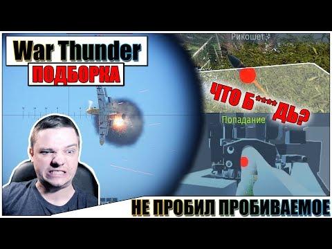 🎬War Thunder - НЕПРОБИТИЯ и СМЕШНЫЕ МОМЕНТЫ #15