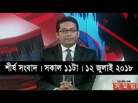 শীর্ষ সংবাদ | সকাল ১১টা | ১২ জুলাই ২০১৮  | Somoy tv News Today | Latest Bangladesh News