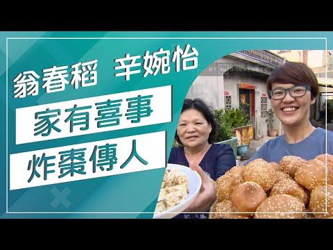 台灣-草地狀元-20180942 我的家庭真可愛﹣幸福炸棗達人VS千萬蔥抓餅專家