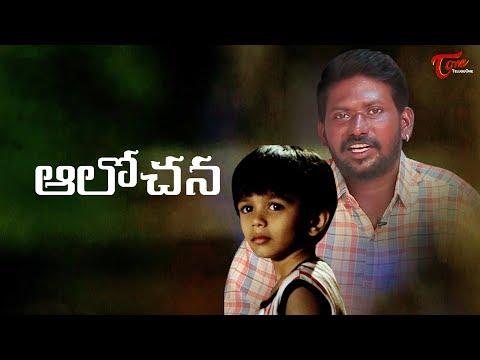 Aalochana   Mahesh Vitta   Latest Telugu Short Film 2018   by Siva Challapalli   TeluguOne