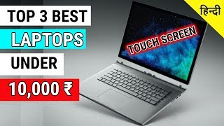TOP 3 Best LAPTOP Under 10000 rupees in india (JUNE 2019) | 2 in 1| Cheap Budget Laptop Under 10k
