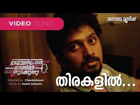 John Paul Vaathil Thurakkunnu - Theme Song