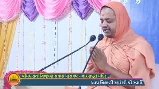 🔴 LIVE - Satsangi Bhushan || Naranpura Mandir