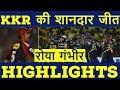 KKR win Vs DD By 71 Runs IPL-11 | Kolkata Knight Riders beat Delhi Daredevils by 71 runs Highlights thumbnail