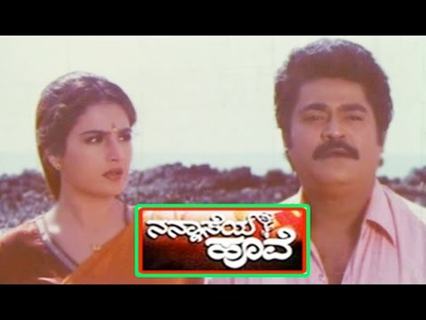 Nannaseya Hoove || Kannada Full Length Movie video