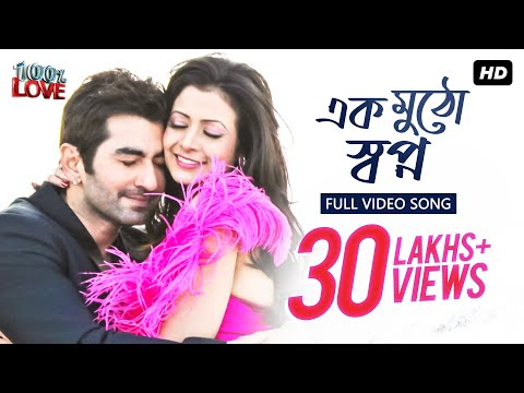 Ek Mutho Sopno Cheye (100% Love) (bengali) video