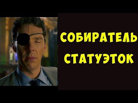 Собиратель Статуэток - [ОБЗОР] Патрик Мелроуз пилотная серия [П/П]