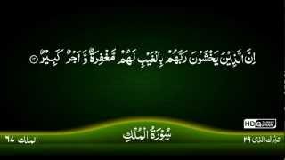 67: Surah Al-Mulk {TAJWEED QURAN} by Siekh Mahmood Khalil Al Husari (Husary)