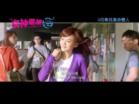 女神愛揀宅 (Campus Confidential)電影預告