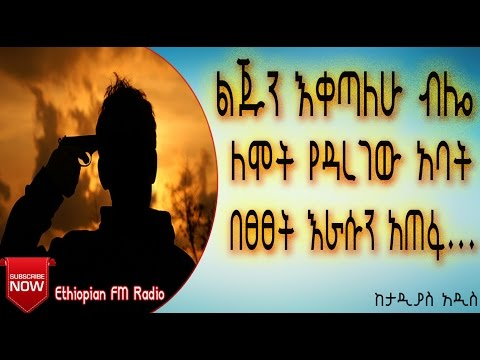 Tadias Addis News Dec 04, 2016