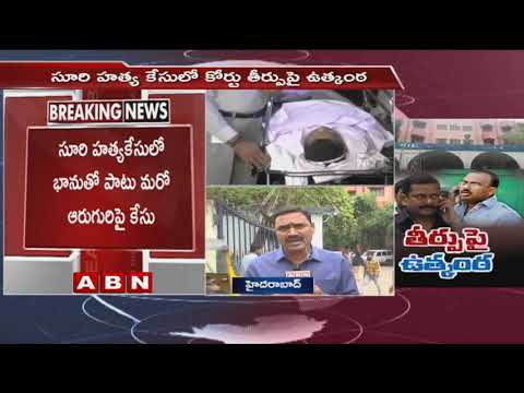 Maddelacheruvu Suri's case: Hyderabad Court All Set to Deliver Judgement | ABN Telugu
