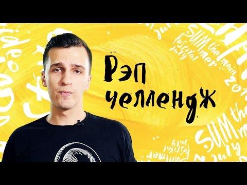 Рэп челлендж на ВидеоЖаре | Рома (Сквозь), Андрей Немодрук, Артур Картон и CrazyMegaHell