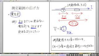 高校物理解説講義:「直流回路」講義6