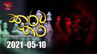 2021-05-10 | karata kara  Rupavahini