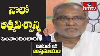 BJP Leader Perala Sekhar Rao Recalls Atal Bihari Vajpayee Memories  | hmtv
