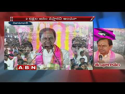 KCR To Attend Public Meeting In Nizamabad Today | ABN Telugu