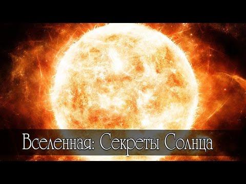 Вселенная. Секреты Солнца. 1 сезон 1 серия / Космос HD