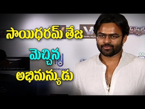 Sai Dharam Tej Speech At Abhimanyudu Telugu Movie Premier Show | Vishal | Samantha | Y5 tv |