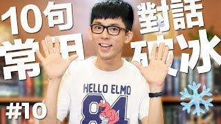 阿滴英文|10個常用英文句子【對話破冰篇】feat. 木星