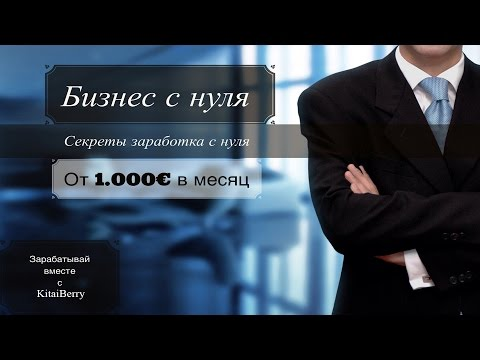 Как начать бизнес с нуля. Самый простой способ начать бизнес от Ольги Дми!