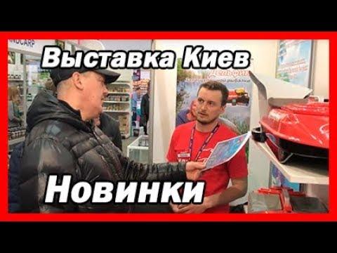 Выставка Рыбалка, Охота, Туризм Кораблики Дельфин Киев 2017