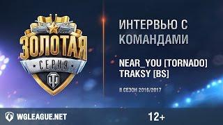 Кросс-интервью с Near_You [TORNADO ENERGY] и Traksy [Brain Storm]