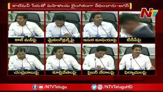 CM YS Jagan Speech Highlights In Collectors Meeting | NTV