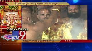 Tirumala Brahmotsavam 2018 : తొమ్మిదిరోజులపాటు వైభవంగా జరిగిన బ్రహ్మోత్సవాలు