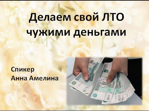 Как сделать деньги проект