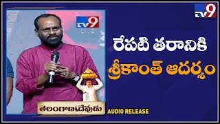Folk Singer Jayaraj speech at Telangana Devudu Movie Audio Release Event