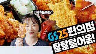편의점 리뷰 1탄★ GS25 신제품 탈탈 털어옴!!!!!