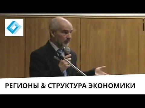 Влияют ли регионы на структуру экономики России?