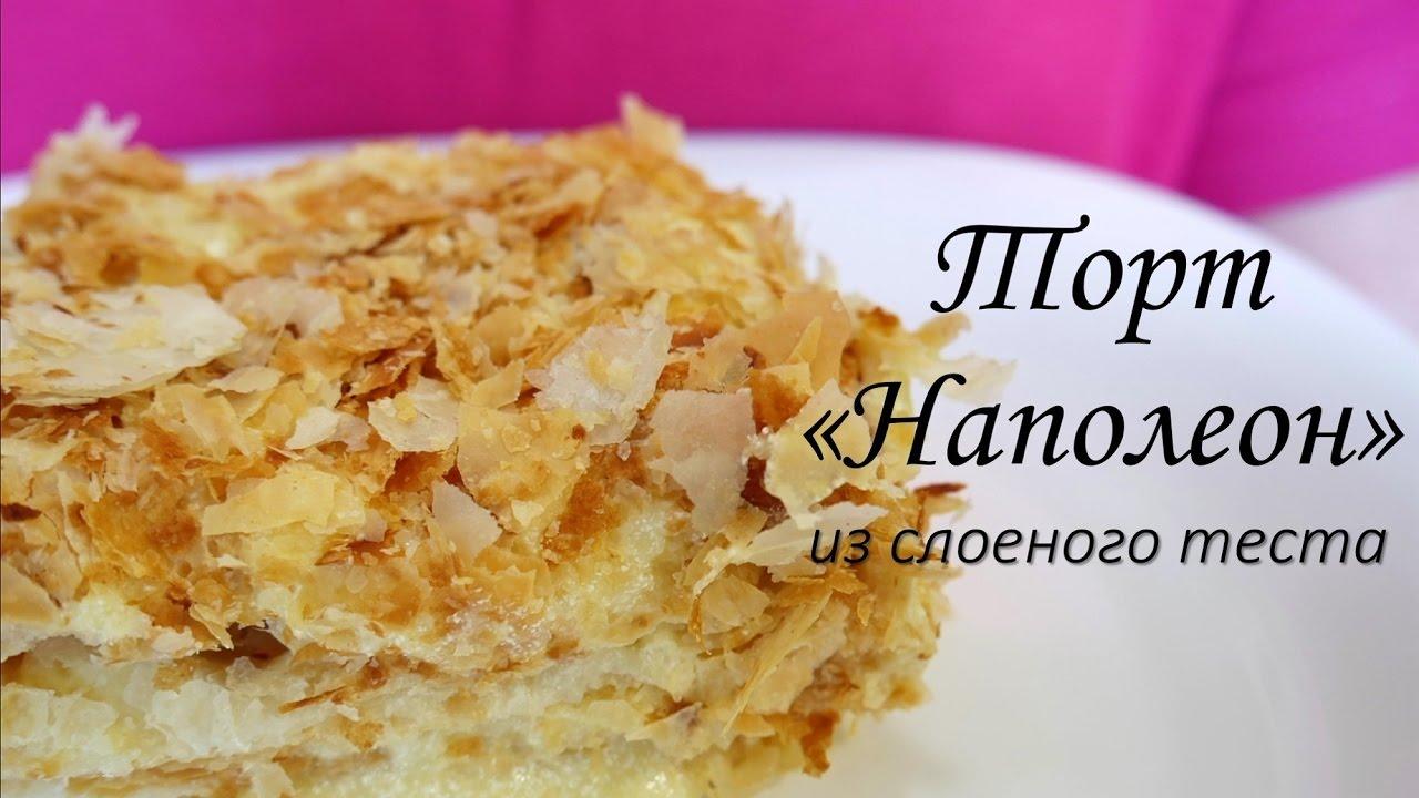 Торт наполеон из слоеного теста рецепт пошаговый с фото