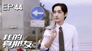 """""""My True Friends"""" EP44 (Dun Lun/Zhu Yilong/Angelababy) [HD Edition]"""