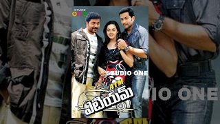 ATM - ATM Telugu Full Movie | Prithviraj | Bhavana