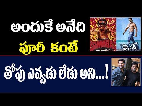 పూరీ కంటే తోపు ఎవడు లేడిక్కడ..! Simmba Movie Review In Directors Perception | Temper Hindi Remake