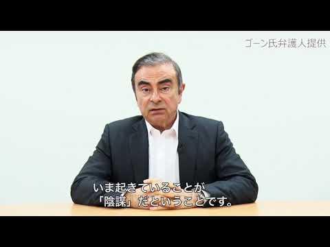 【緊急速報】ゴーンの反撃動画キタ━━━━(゚∀゚)━━━━!!!!のサムネイル画像