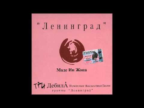 Ленинград - Миллион алых роз